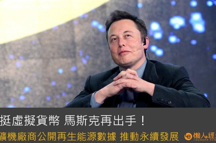 力挺虛擬貨幣 馬斯克再出手 促礦機廠商公開再生能源數據 推動永續發展