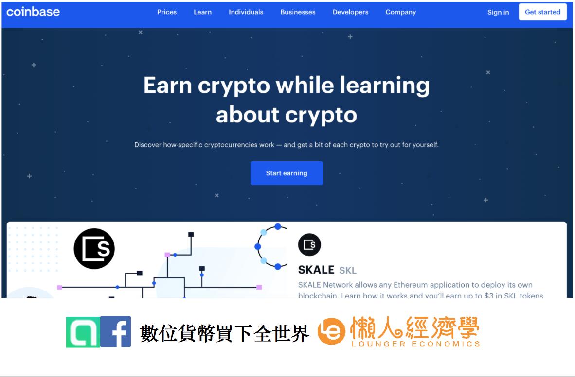 coinbase免費教學和獎勵代幣:透過完成免費教學能得到免費代幣