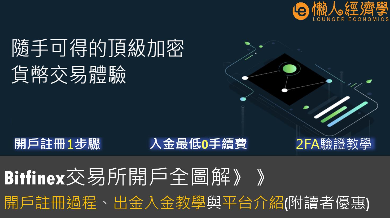 Bitfinex開戶