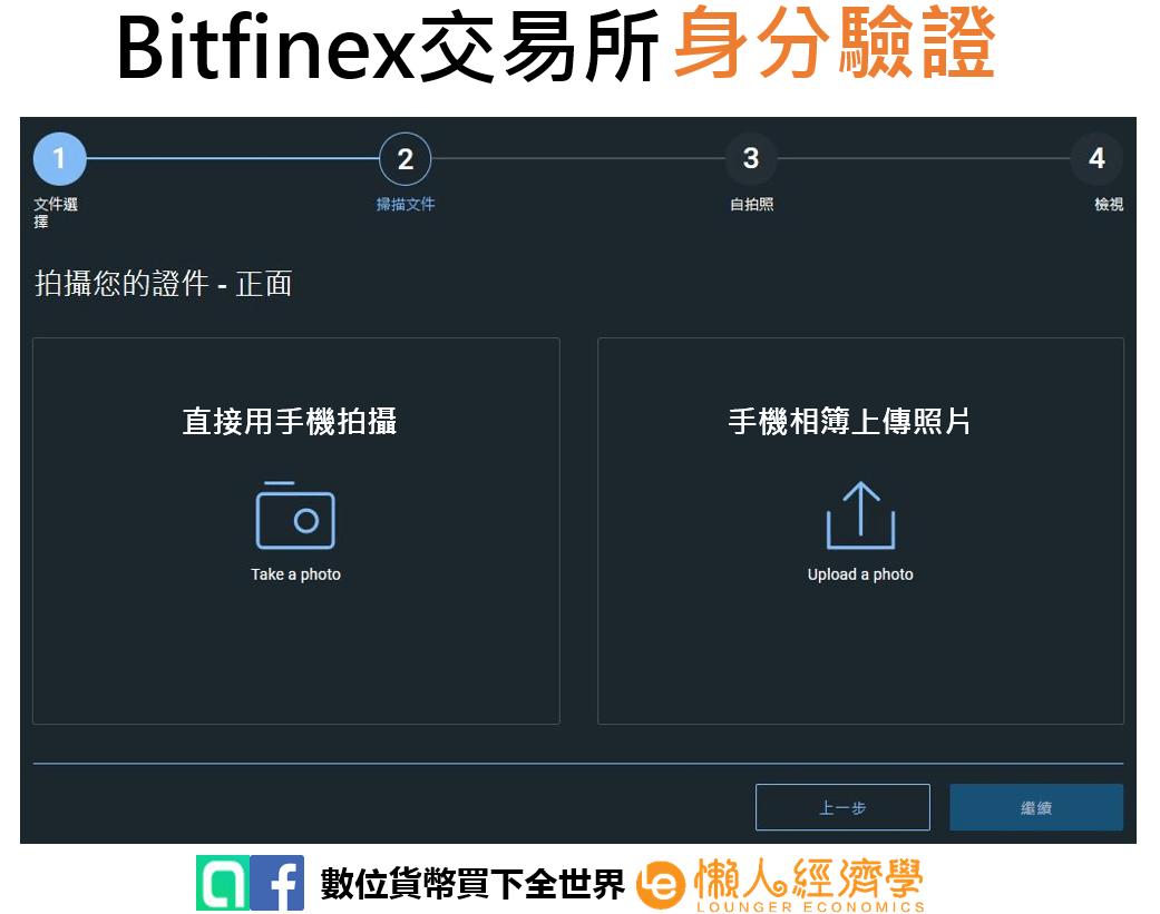 Bitfinex身分驗證4