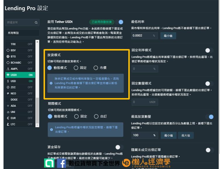 Bitfinex 放貸