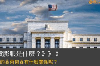 通貨膨脹率是什麼:對荷包影響為何?我們該怎麼應對呢?