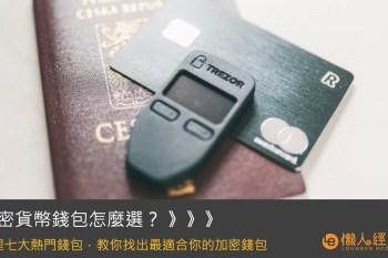 虛擬貨幣錢包怎麼選?整理七大熱、冷錢包,教你找出最適合你的加密貨幣錢包