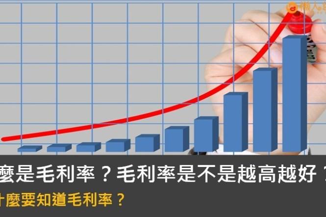 什麼是毛利率?毛利率是不是越高越好?為什麼要知道毛利率?