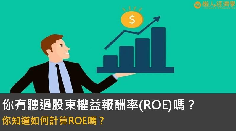ROE 選股教學:股東權益報酬率怎麼看?巴菲特愛用的選股法介紹!