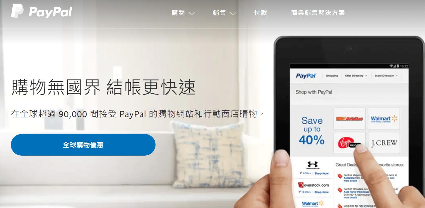 PayPal 台灣註冊教學:2分鐘開戶教學,與Skrill、wise手續費比較-PayPal註冊