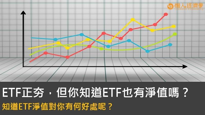 ETF淨值是什麼:溢價折價怎麼看?知道ETF 淨值對投資有何好處呢?