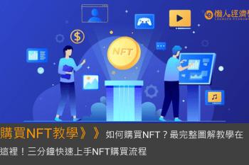 如何購買NFT?NFT平台比較,三分鐘快速上手NFT購買流程