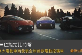 開車也能挖比特幣? 加拿大電動車商發表全球首輛電動挖礦車