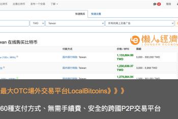 LocalBitcoins場外交易平台介紹:超過60種支付方式、多幣種的跨國P2P交易平台