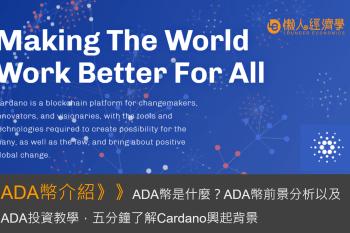 【ADA投資指南】ADA幣是什麼?5分鐘了解Cardano前景與投資方式