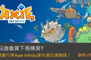 靠玩遊戲買入兩棟房?幣圈寶可夢Axie Infinity讓你邊玩邊賺錢