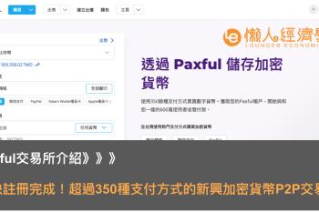 Paxful 教學:交易所介紹與註冊流程,超過350種支付方式的新興加密貨幣P2P交易所