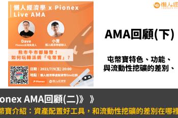 Pionex AMA回顧(二):屯幣寶介紹:資產配置好工具,和流動性挖礦的差別在哪裡?