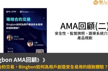 Bingbon安全性、監管牌照、跟單系統介紹與產品規劃、Bingbon詐騙 -AMA回顧整理