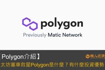 Polygon挖礦指南:Polygon(matic)是什麼、有什麼優勢?如何在Polygon放貸挖礦