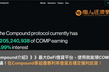 Compound介紹:最大DeFi借貸平台,使用就能領COMP挖礦!在Compound享超優惠利率借貸及穩定獲利放貸!