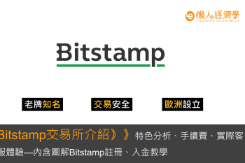 Bitstamp教學:交易所介紹、特色分析、手續費、出入金體驗