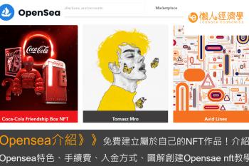 【NFT交易所】Opensea介紹:創建自己的NFT!購買方式、上架教學、手續費總整理