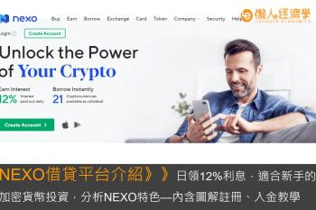 NEXO借貸平台介紹:穩健收益8~15%利息,適合新手的加密貨幣投資,分析NEXO平台特色—內含圖解註冊、入金教學