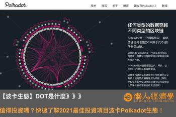 【波卡生態】DOT是什麼?值得投資嗎?快速了解波卡Polkadot生態!