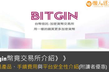【台灣虛擬貨幣交易所】Bitgin幣竟介紹:匯率比較,特色、手續費與交易產品總整理