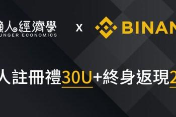 【限時優惠】註冊幣安Binance,領取20%終身返佣+30USDT新用戶獎勵!