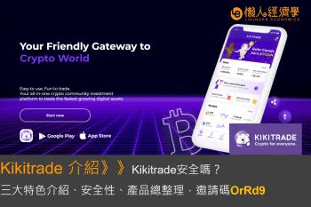 Kikitrade評價:是否安全?四大特色、產品總整理 (附Kikitrade 邀請碼)