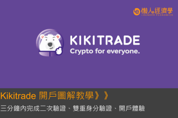 Kikitrade 註冊教學:三分鐘內完成開戶與二次驗證、雙重身分驗證、開戶體驗