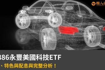 【美中科技ETF】00886永豐美國科技ETF介紹、特色與投資方式完整分析!