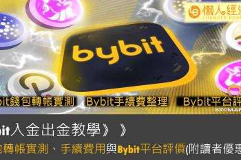 Bybit入金出金教學:10分鐘錢包轉帳實測、手續費整理、Bybit平台評價