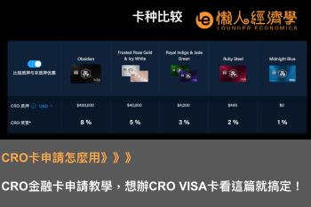 CRO VISA 金融卡怎麼申辦?CRO卡申請教學,實測3個步驟就能搞定
