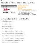 効果的な宣伝方法 – 無料で集客・宣伝をする方法 株式会社メサイア 吉井将弥 の評判