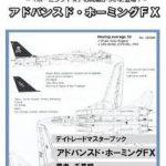 アドバンスド・ホーミングFX トライメディア 千草明 坂田茂 の評判
