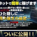 RTL (第5期せどりアフィリ塾)  株式会社キュリアスコープ 岩崎秀秋 の評判