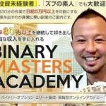 Binary Masters Academy LIQUE pte. ltd 阪下ヒロの評判