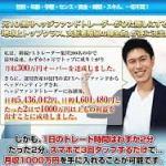 FX INNOVATION CLUB 市場健祐 株式会社Richesse 坂本慎一の評判