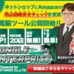ジャングルエンタープライズ Amazonとネットショップの価格差を全チェック!最新の電脳せどりツール誕生! 株式会社オタケン 大田賢二 の評判