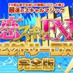 恋スキャFXビクトリーDX完全版-FX初心者でも空いた時間にぱぱっと稼ぐ、究極のスキャルマジック 山口孝志