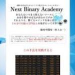 Next Binary Academy  村上公一 (絶対空間零)  の評判