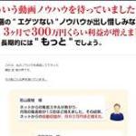 新世界YouTubeマーケティング グローカル&シェア合同会社 平野久信 の評判