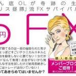 パリス昼豚の5万円FX 株式会社ビヨンド 吉田俊之 の評判