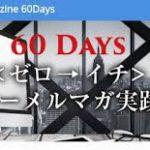 ゼロ→イチの「スーパーメルマガ実践講座」 – Super Mail Magazine 60Days プリモ ヘレライフエロス エドワルドオスカー の評判