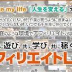 共に遊び、共に学び、共に稼ぐ【アフィリエイトLab】井口大輝 株式会社アリウープ の評判