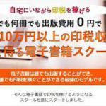 印税収入を得るための電子書籍スクール 株式会社Links 白澤慶幸 の評判