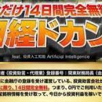 今だけ14日間完全無料 日経ドカン! ヘッジファンドバンキング株式会社 立山晃一 の評判