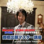 商標出願マスター講座 株式会社グラバー 吉村啓志 の評判