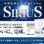 次世代型サイト作成システム「SIRIUS」株式会社ACES WEB 柳井孝裕 の評判