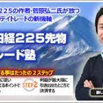 菅原式日経225先物デイトレード塾 菅原弘二 の評判