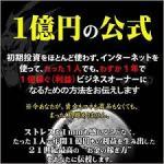 1億円の公式 黒木進 山邊英伽寿 の評判